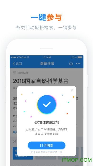 学术通手机客户端 v1.0.1 最新安卓版 2