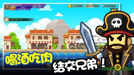 迷你海盗无限钻石金币体力 v0.2.41 安卓版 0