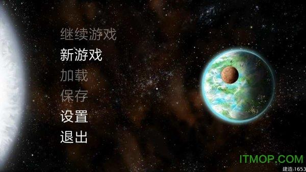星际征服龙8国际娱乐唯一官方网站 v1653 安卓版 0