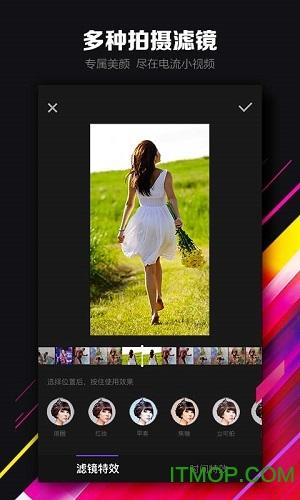电流小视频 v2.1.1 安卓版 2