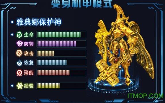 天火斗魂机甲战神游戏 v1.0.0 安卓版 0