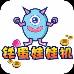 铁蛋娃娃机app手机版