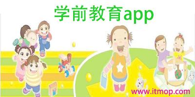 学前教育app