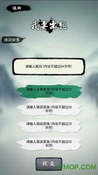 奇门飞花令 v1.0 安卓版 1