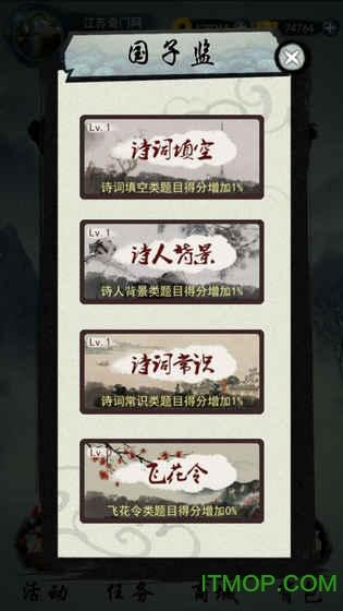 奇门飞花令 v1.0 安卓版 3