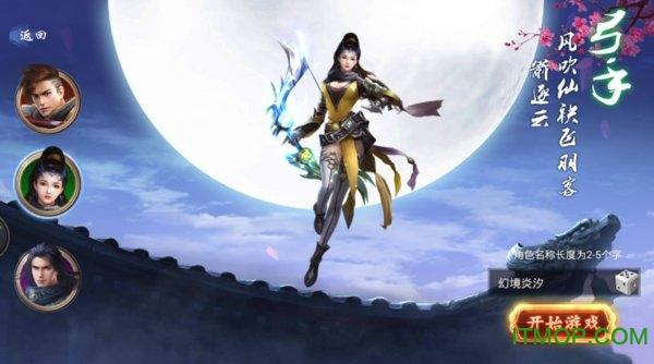 天书蝶梦正版游戏 v2.8.5 安卓版 3