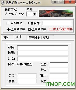 快乐抓图软件 v1.0 免费绿色版 1