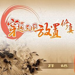 橙光游戏穿越三国放置修真内购完整版