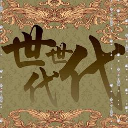 橙光游戏世世代代破解版无限鲜花v3.0.0 安卓内购完整版_附攻略