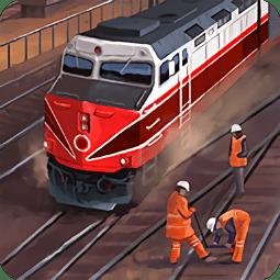火车站轨道游戏无限钻石金币版