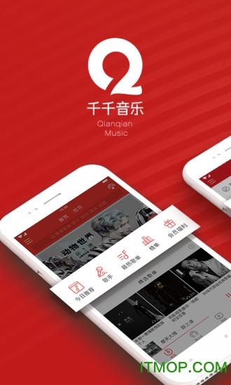 千千音乐播放器官方版(原百度音乐) v7.0.1.1 安卓版3