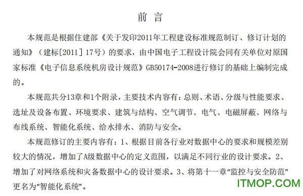���中心�O��范pdf  2