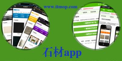 石材app