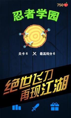 忍者学园手游腾讯版 v1.0 安卓qq版 1