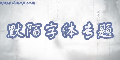 默陌字体大全_默陌字体合集_默陌手写系列打包字体下载