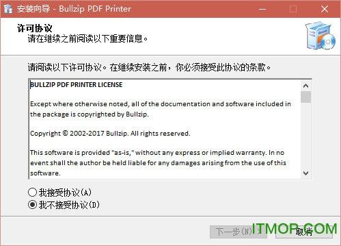 Bullzip PDF Printer破解版(PDF虚拟打印) v11.0.0.2588 官网最新版 0