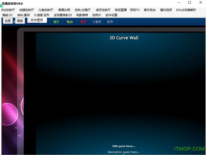 直播放映馆软件 v6.0 绿色版 0