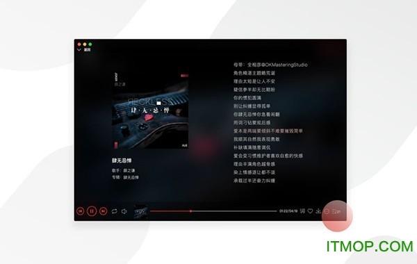 千千音乐 for mac v1.1.8 苹果电脑客户端 1