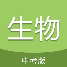 中考生物通app