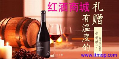 红酒商城app