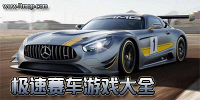 极速赛车游戏有哪些?安卓手机版极速赛车类游戏下载_极速赛车游戏大全
