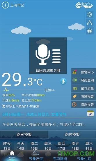 上海知天气软件 v1.0.0 安卓版3