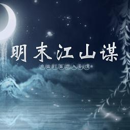 明末江山谋橙光游戏内购完整版
