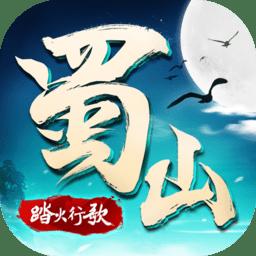 蜀山战纪2踏火行歌果盘版