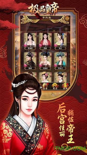 极品皇帝手游福利版 v3.0 安卓版 3