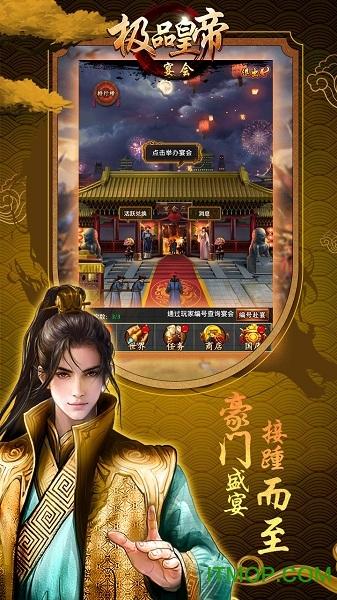 极品皇帝手游福利版 v3.0 安卓版 1