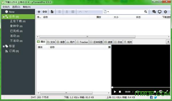 μTorrent中文版 v3.5.5.44994 正式版 0