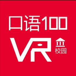 口语100VR手机版