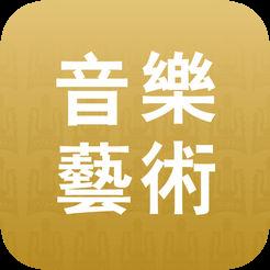 音乐艺术(上海音乐学院学报)