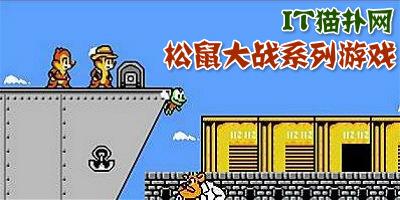 松鼠大战合集_松鼠大战flash版入口_松鼠大战无敌版下载