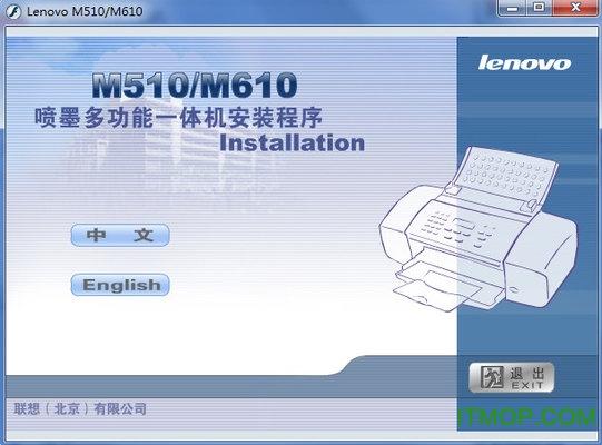 联想M510打印机驱动 官方版 0