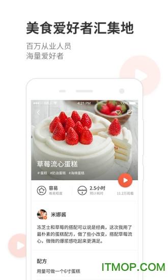 米熊烘焙ios版 v2.4.9 iPhone版 3