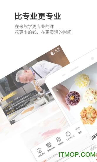 米熊烘焙ios版 v2.4.9 iPhone版 0