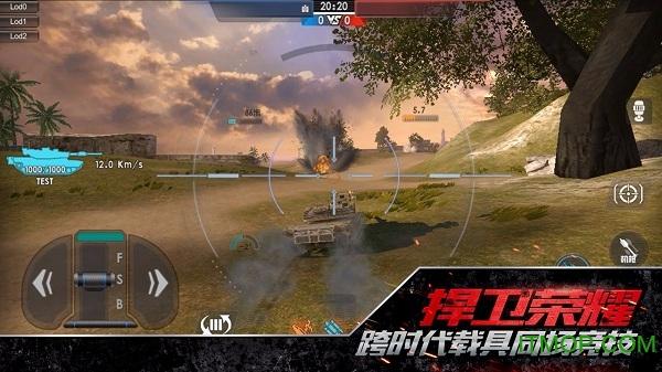 巅峰坦克官方版 v2.2.0 安卓版1