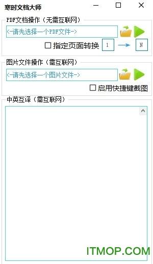 寒时文档大师 v2.0.6.27 绿色版 0