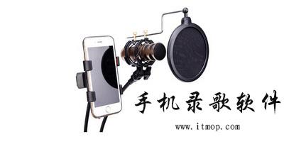 手机录歌app