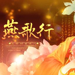 橙光游戏燕歌行2破解版无限鲜花