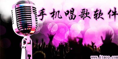 唱歌app