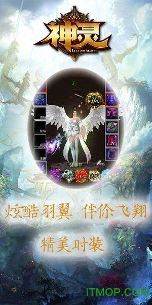 神灵正版手游 v2.1.9 安卓最新版 0