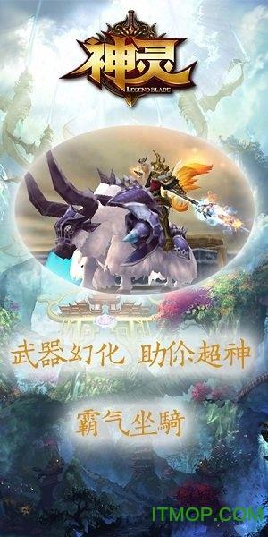 神灵手游官网版