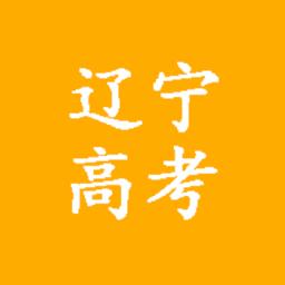 第一志愿辽宁高考appv1.0 安卓版