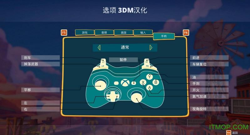 喵星人赛车3dm中文补丁 v1.0 最新官方版 1