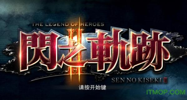 英雄传说闪之轨迹2中文补丁3dm pc完整版_全版本通用 0