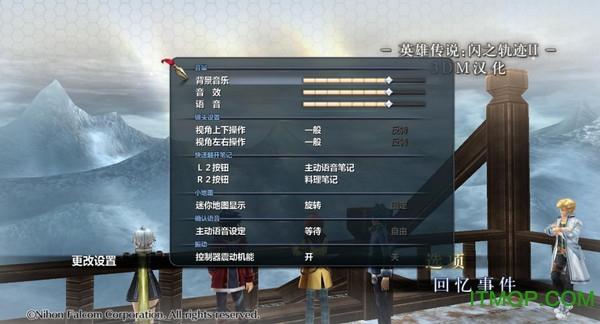 英雄传说闪之轨迹2中文补丁3dm