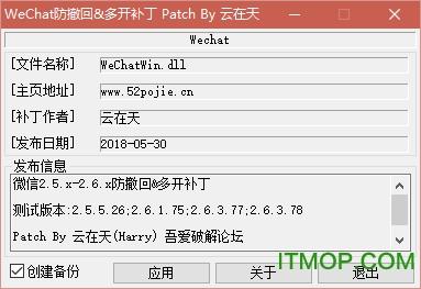 微信PC端多开和防撤回补丁 最新免费版 0