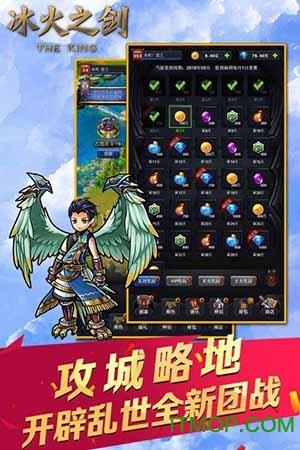 冰火之剑九游版 v1.0.0 安卓版 0